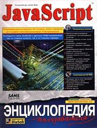 JavaScript. Энциклопедия пользователя