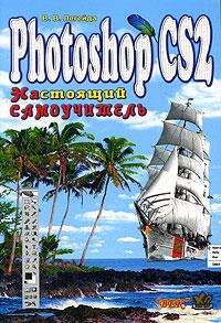 Photoshop CS2. Настоящий самоучитель