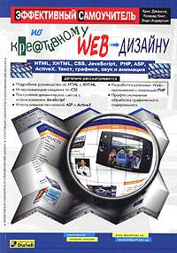 Эффективный самоучитель по креативному Web-дизайну