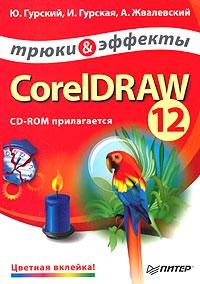 CorelDRAW 12. Трюки и эффекты