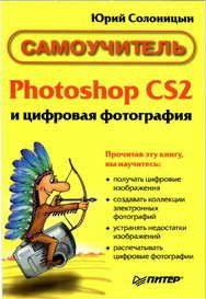 Photoshop CS2 и цифровая фотография