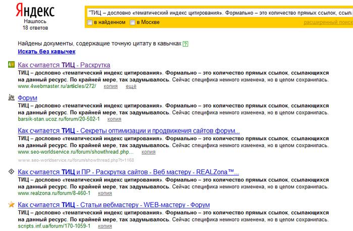 Плагиат в интернете на примере статьи с www.4webmaster.ru