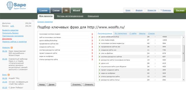 SeoWizard – система автоматического продвижения сайтов от Sape
